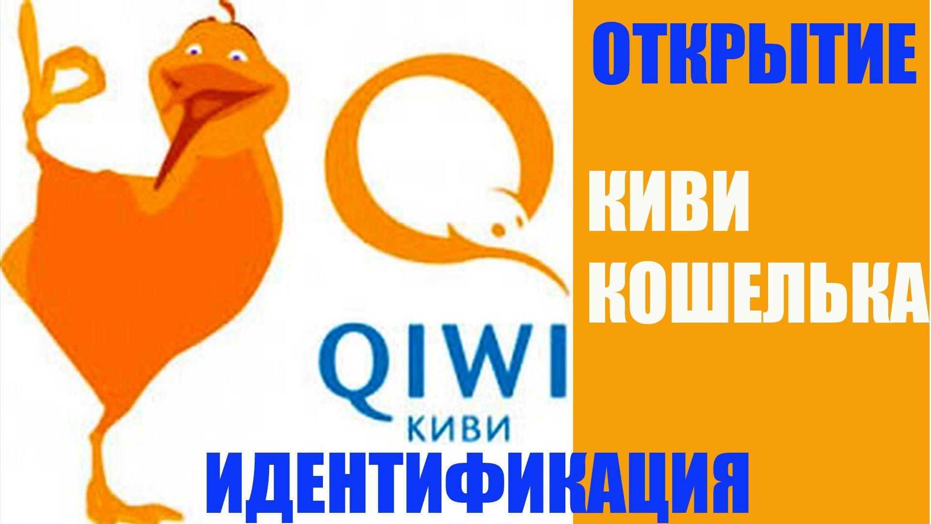 Как идентифицировать Qiwi кошелек