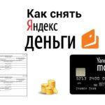 Все способы снятия денег со счета Яндекс кошелька