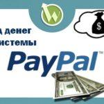 Как перевести со своего PayPal кошелька на другой?
