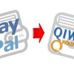 Как перевести деньги из PayPal на Qiwi с минимальной комиссией?