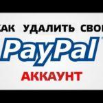 Как отвязать карту и удалить аккаунт PayPal?