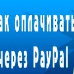 Как платить за услуги и покупки через PayPal?