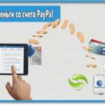 Все способы как вывести деньги со счета ПайПал