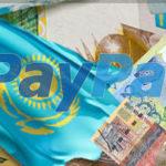 Как работать с ПайПал в Казахстане?