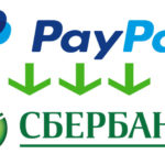 Как вывести деньги с PayPal на Сбербанк и наоборот?