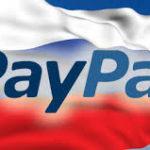 Как работает ПайПал в России?