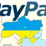 Как работать с PayPal в Украине?