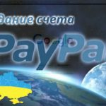 Как открыть новый счет в ПайПал?
