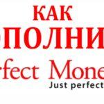 Все способы пополнения баланса кошелька Perfect Money?