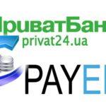 Как пользоваться Payeer кошельком в Украине?