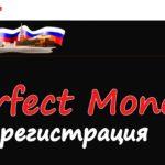 Как зарегистрироваться в Perfect Money?
