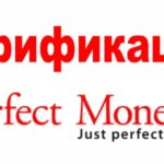Верификация Perfect Money