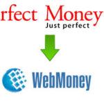 Как выгодно обменять Перфект Мани на WebMoney и наоборот?