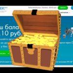 Как подписаться на раздачу Payeer рублей?