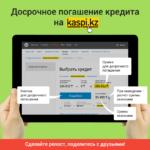 Как получить кредит на Kaspi кошелек?