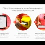 Как создать новый Kaspi кошелек?
