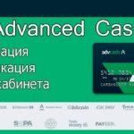 Как войти в личный кабинет Advanced cash?
