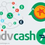 Был ли запрещен Advcash в России?